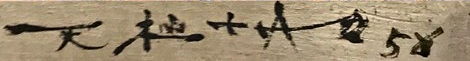 Signature ZAO WOU-KI